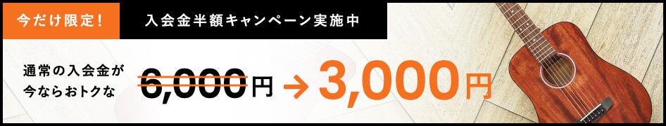 今だけ限定!入会金割引キャンペーン実施中 通常の入会金が今ならおトクな2,000円