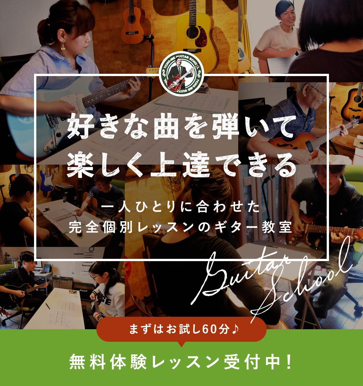 一人ひとりに合わせた完全個別レッスンのギター教室 好きな曲を弾いて楽しく上達できる! 無料体験レッスン受付中!