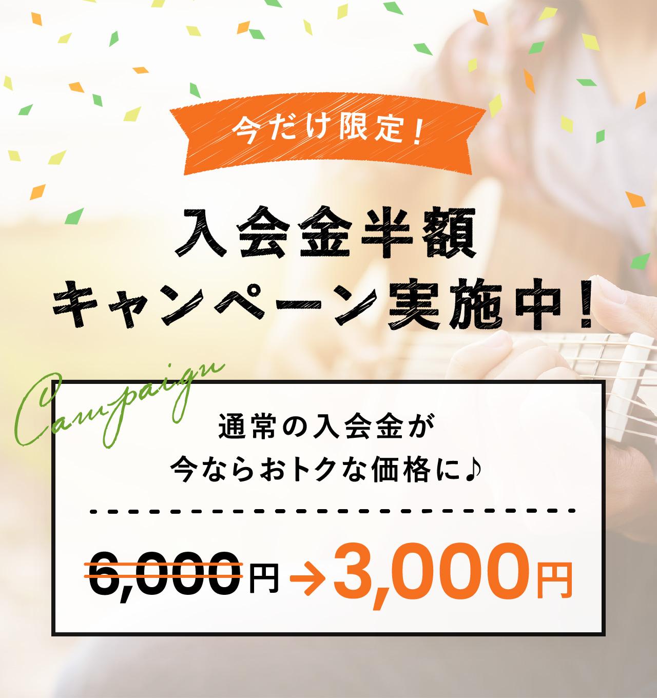 今だけ限定!入会金割引キャンペーン実施中!通常の入会金が今ならオトクな価格に♪2000円